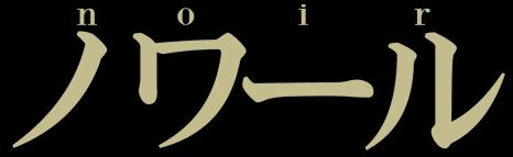 nowaaru-1
