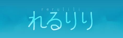 rerulili.PNG